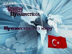 Отдых в Турции  4 моря