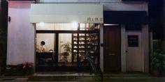 西荻窪 : 「雨と休日」 穏やかな音楽を集めたCDショップ