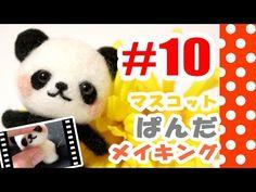 ちまちま羊毛フェルト#10パンダの作り方-Needle Felting tutorial - YouTube