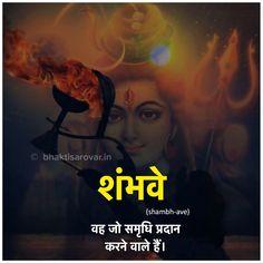 #ShivaQuotes #Shiva #LordShiva #Mahadev Hindu Rituals, Mahakal Shiva, Shiva Art, Hindu Art, Krishna, Lord Shiva Names, Lord Shiva Pics, Mahadev Tattoo, Shiva Photos