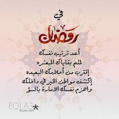 DesertRose,;,Ramadan Kareem,;, رمضان ,;,