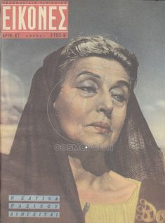 Cosmos, Greece, Vintage, Art, Greece Country, Art Background, Kunst, Vintage Comics, Performing Arts