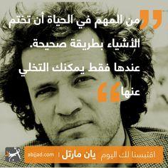 اقتبسنا لك اليوم من مكتبة أبجد. لمزيد من اقتباسات يان مارتل زوروا صفحة اقتباساته على موقع أبجد