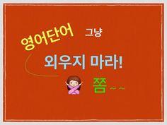 영어단어 그냥외우지 마라! - YouTube English Study, Learn English, King Jesus, Busy At Work, Learning, Business, Youtube, Korea, Design