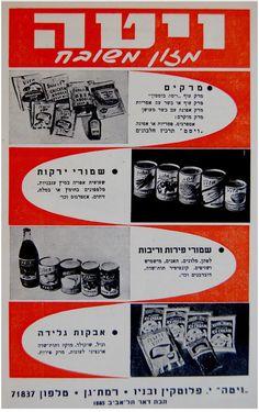 1950 Hebrew POSTER Israel JEWISH KOSHER FOOD Judaica VITA Soup CONSERVE CAN Jar