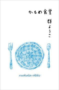 みやしたゆみ Book Cover Design, Book Design, Japanese Illustration, Cover Pages, Editorial, Films, Asian, Movie, Books