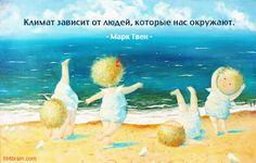 Марк Твен http://to-name.ru/biography/mark-tven.htm