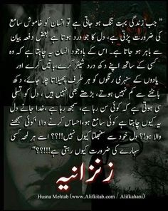 Love Poetry Urdu, My Poetry, Poetry Quotes, Urdu Thoughts, Deep Thoughts, Sensitive People Quotes, Romantic Short Stories, Poetry Lines, Quotations
