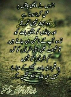 ... Poetry Quotes, Wisdom Quotes, Life Quotes, Urdu Poetry, Urdu Quotes Images, Quotations, Hindi Quotes, Meaningful Quotes, Inspirational Quotes