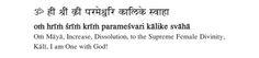 Kali Japa Mantra 2 | Devi Mandir