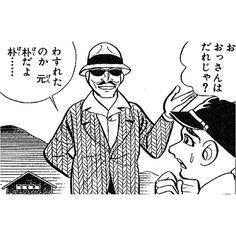 横山剣さん?