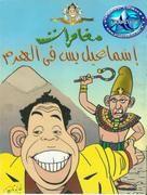 مغامرات إسماعيل يس في الهرم