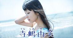 『ゆっふぃー』こと寺嶋由芙のオフィシャルウェブサイトです。