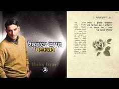 11. חיים ישראל - השבעתי | Haim Israel - heshba'ati - YouTube