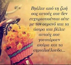 Picture Quotes, Love Quotes, Feeling Loved Quotes, Meaningful Life, Greek Quotes, Health Tips, Motivational Quotes, Feelings, Sayings