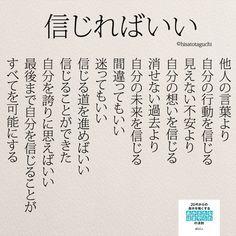 信じれば頑強な壁さえも打ち崩すことは容易なことでしょう、それだけ信じる力は偉大です。 しかし、一方で あなたとは違う立ち位置にいる人のことも 考えてみましょう。 Common Quotes, Wise Quotes, Words Quotes, Inspirational Quotes, Japanese Quotes, Special Words, Famous Words, Happy Words, Life Words
