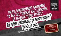 Τιπ για παντρεμένους @gkoustourakis1 - http://stekigamatwn.gr/s4938/