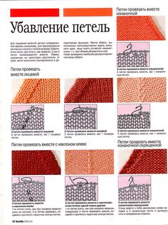 "Photo from album ""Burda special 1995 RUS - Учимся вязать"" on Yandex. Knitting Basics, Knitting Charts, Knitting Stitches, Knitting Patterns, Crochet Patterns, Love Sewing, Handmade Crafts, Handicraft, Stitch Patterns"