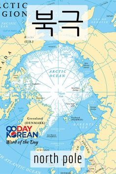 Can you use 북극 (North pole) in a sentence? Write your sentence in the comments below!