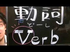 ゆる英語 Yuru English #3 Verb(動詞) 前編 - YouTube