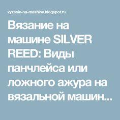 Вязание на машине SILVER REED: Виды панчлейса или ложного ажура на вязальной машине Silver Reed