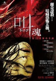 JAPANESE HORROR MOVIE POSTERS | Retribution Japanese movie poster
