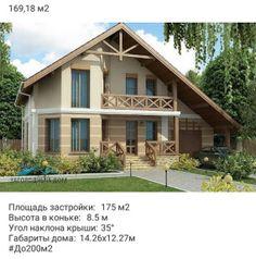 1 непрочитанный чат 2 Storey House Design, Two Storey House, House Front, My House, Porch Roof Design, Classic House Design, Attic Design, Dream Decor, Design Case