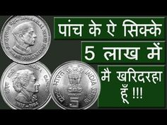 Realy or Fake ? Old Coins For Sale, Sell Old Coins, Old Coins Value, Silver Coins Worth, Old Coins Price, Old British Coins, Rare Coin Values, Coin Buyers, 5 Rs