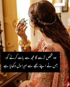 Urdu Quotes With Images, Love Quotes In Urdu, Poetry Quotes In Urdu, Best Urdu Poetry Images, Quran Quotes Love, Love Poetry Urdu, Islamic Love Quotes, Bewafa Quotes, Life Quotes