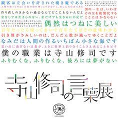「寺山修司の言葉展」開催 | QUOTATION magazine.jp