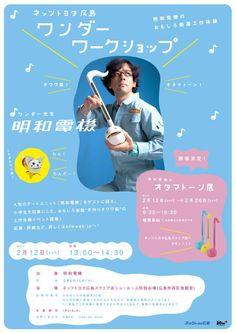 画像 : 優れた紙面デザイン 日本語編 (表紙・フライヤー・レイアウト・チラシ)500枚位 - NAVER まとめ Japan Graphic Design, Graphic Design Books, Japan Design, Book Design Layout, Print Layout, Graphic Design Illustration, Flyer And Poster Design, Flyer Design, Japan Advertising