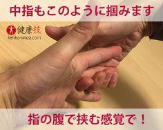 指掴みで健康体験と精神コントロール5
