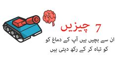 Avoid 9 Things That Kill Your Brain How to Improve Brain Power in urdu bright studio Latest Android Games, Car Game, Game 2018, Zombie 2, Action Game, Top Car, Shooting Games, Motivational Videos, Your Brain