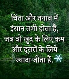Hindi Quotes On Life, Life Lesson Quotes, Life Quotes, Morning Prayer Quotes, Morning Greetings Quotes, Marathi Quotes, Punjabi Quotes, Attitude Caption For Instagram, Sad Wallpaper
