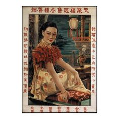 Old Shanghai Advertising Poster Woman Superstar