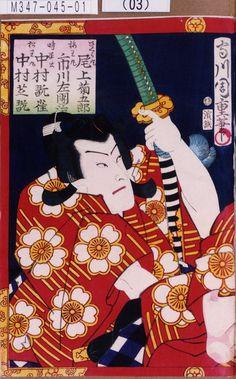Morikawa Chikashige Title:「さくら丸 尾上菊五郎」「梅王丸 市川左団治」「時平公 中村翫雀」「松王丸 中村芝翫」 Date:1875