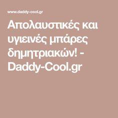 Απολαυστικές και υγιεινές μπάρες δημητριακών! - Daddy-Cool.gr Kai, Daddy