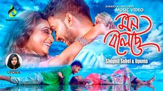 Mon Boleche Bangla Full Music Video By Shopnil Sohel & Upoma 2017 HD Song Name : Mon Boleche Singer : Shopnil Sohel & Upoma Lyrics : Hanif Mojumdar Music : Musfiq Litu Tune : Shopnil Sohel Composer : Musfiq Litu Label : Suranjoli Download Link 1080p 113Mb Full HD HDupload – 9Xupload – BDupload Download …