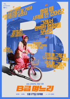 """[Photos] New Poster and Stills for Korean documentary, """"Myeoneuri - My Son's Crazy Wife"""" Typo Poster, Poster Layout, Poster Ads, Print Layout, New Poster, Graphic Design Tips, Web Design, Graphic Design Posters, Graphic Design Inspiration"""