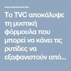 Το TVC αποκάλυψε τη μυστική φόρμουλα που μπορεί να κάνει τις ρυτίδες να εξαφανιστούν από το πρόσωπο των σταρ