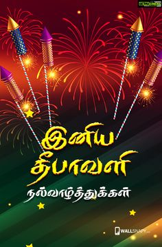 Diwali wishes tamil super wallpaper hd Happy Diwali 2018 Images Wishes, Greetings and Quotes in Tamil Happy Diwali In Tamil, Happy Diwali Wishes Images, Happy Diwali Quotes, Diwali Greetings Quotes, Greetings Images, Diwali Poster, Diwali Cards, Diwali 2018, Birthday Wishes For Daughter