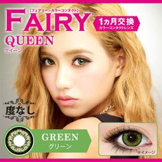 One of the best-selling circle lens in Japan! Worn by famous gyaru model Izuoka Misaki! These daily disposable colored contacts offer the ultimate in comfort & convenience; wear a brand new, totally clean pair of lenses every day. No need to carry a lens kit when you go out!  #circlelenses, #circlelens, #coloredcontacts, #colorcontacts, #colorlens, #gyaru, #ulzzang, #bigeyes #prettyeyes