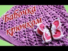 БАБОЧКА КРЮЧКОМ Crochet butterfly - YouTube