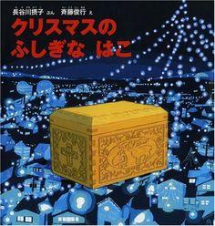 クリスマスの ふしぎな はこ (幼児絵本), http://www.amazon.co.jp/dp/483402380X/ref=cm_sw_r_pi_awdl_YpB6ub0VFQ20X