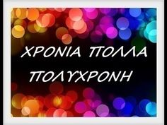 Χρονιά πολλά Greek Name Days, Greek Names, Happy Name Day Wishes, Thankful And Blessed, Holidays And Events, Birthday Celebration, Birthdays, Happy Birthday, Cards