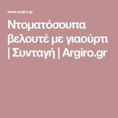 Ντοµατόσουπα βελουτέ µε γιαούρτι | Συνταγή | Argiro.gr