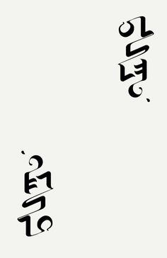 안녕 레터링 - 디지털 아트, 일러스트레이션 Typography Sketch, Typographic Design, Typography Poster, Typo Poster, Poster Fonts, Posters, Typo Design, Lettering Design, Text Types