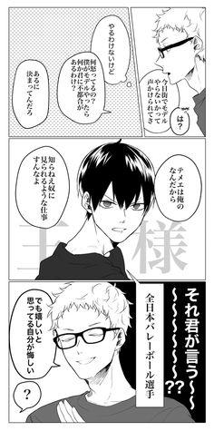 やまうえ(@yamauee)さん | Twitter Kageyama Tobio, Kuroo, Haikyuu Manga, Hilarious, Fan Art, Twitter, Illustration, Anime, Comics