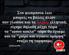 Funny Greek Quotes, Funny Picture Quotes, Funny Quotes, Funny Memes, Jokes, Funny Shit, Insta Story, Laugh Out Loud, Lol