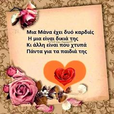 I Miss You, Love You, Mother Day Message, Greek Beauty, Greek Words, Love Others, Greek Quotes, Mother Quotes, Deep Thoughts
